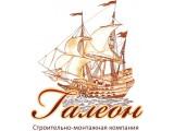 """Логотип """"Галеон"""" Монтажно-Строительная Компания"""