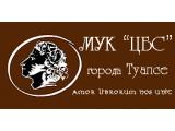Логотип Центральная городская библиотека им. А. С. Пушкина