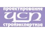 """Логотип """"ЧерноморСтройПроект"""""""