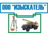 Логотип Изыскатель, ООО