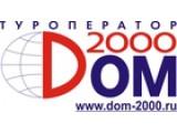 Логотип Дом-2000, ООО