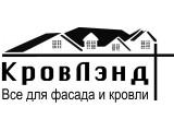 """Логотип ООО """"КровЛэнд"""""""