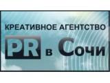 Логотип PR в Сочи, креативное агентство полного цикла