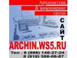 """Логотип """"Архитектура & инжиниринг групп"""" , проектное бюро"""