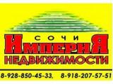 "Логотип ""Империя недвижимости"" сочи"