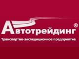 Логотип Автотрейдинг, ООО, транспортная компания