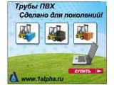 Логотип ООО «Компания Альфа Пласт»