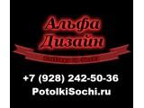 Логотип Альфа Дизайн