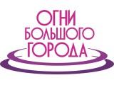 Логотип Огни Большого Города Рекламная компания