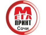 Логотип Мега Принт Сочи, ООО