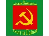 Логотип ООО, Альянс Компаний Болт и Гайка