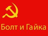 Логотип Болт и Гайка, ООО