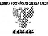 Логотип TAXI-WHITE, ООО
