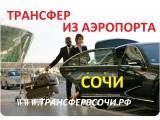 Логотип Трансфер в Сочи, ООО