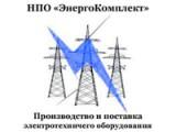 Логотип НПО  ЭнергоКомплект, ООО