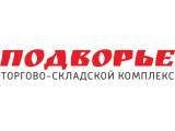 Логотип ПОДВОРЬЕ, торгово-складской комплекс