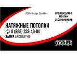 Логотип Модус-Дизайн, ООО