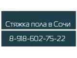 Логотип Полусухая стяжка в Сочи