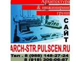 Логотип Архитектура & инжиниринг групп, НПО