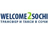 Логотип Welcome2sochi.ru трансфер и такси