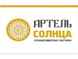 Логотип ARTEL SUN / Солнцезащита в Сочи