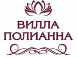 Логотип Вилла Полианна, мини-отель