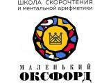 Логотип Школа скорочтения и ментальной арифметики «Маленький Оксфорд»