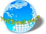 Логотип Учебный Мир